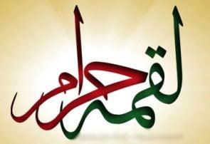 تاثیر لقمه ی حرام بر تربیت فرزندان