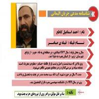 احمد حسن الیمانی کیست و چه میگوید؟