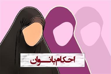 تفاوت احکام زن حائض در اسلام و زرتشتی