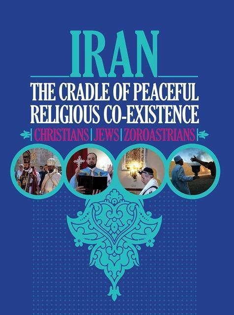 کتاب ایران، مهد همزیستی مسالمتآمیز ادیان