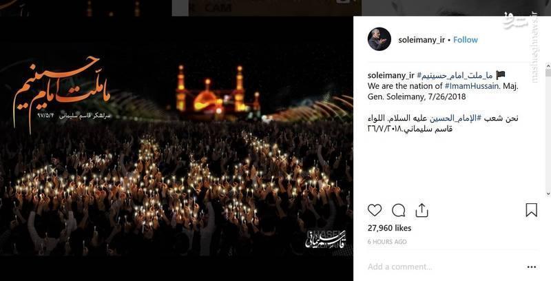 حاج قاسم سلیمانی: ما ملت امام حسینیم