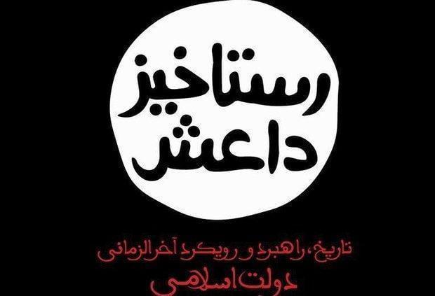 رستاخیز داعش؛ کتابی ناب برای «داعششناسی»