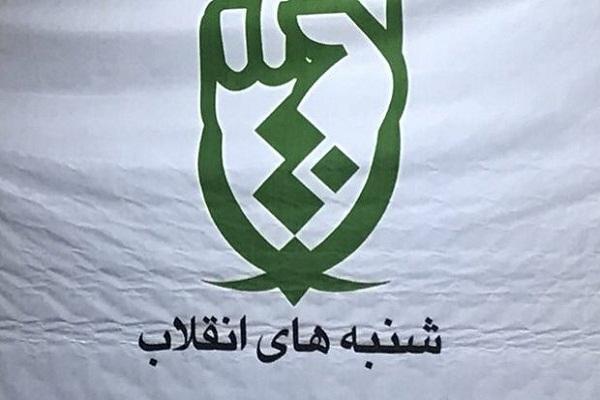 «انقلاب و چهار دهه همبستگی و همدلی پیروان ادیان توحیدی» بررسی میشود
