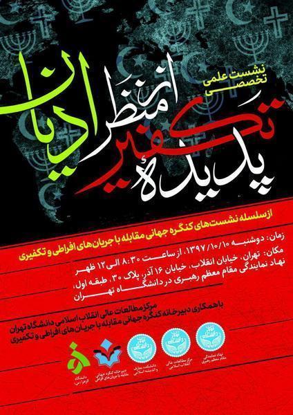 نشست «پدیده تکفیر از منظر ادیان» در تهران برگزار میشود