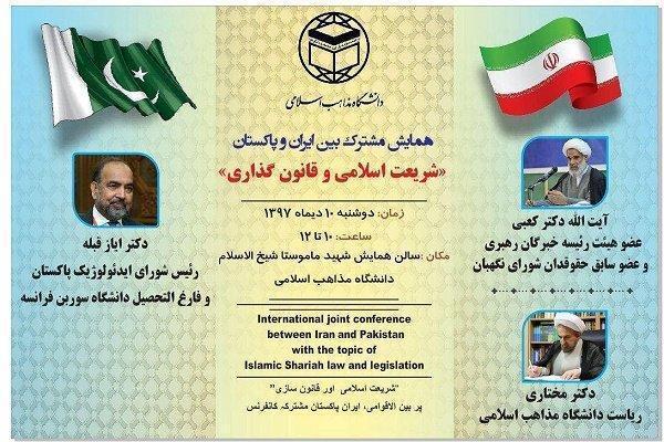 همایش «شریعت اسلامی و قانونگذاری» برگزار میشود