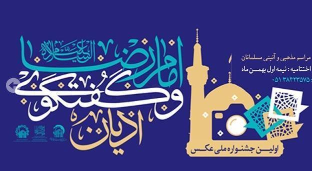 اعلام فراخوان اولین جشنواره ملی عکس «گفتگوی ادیان» در چهارمحال و بختیاری