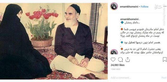 چرا امام (ره) در ماه رمضان داماد شد؟ + عکس