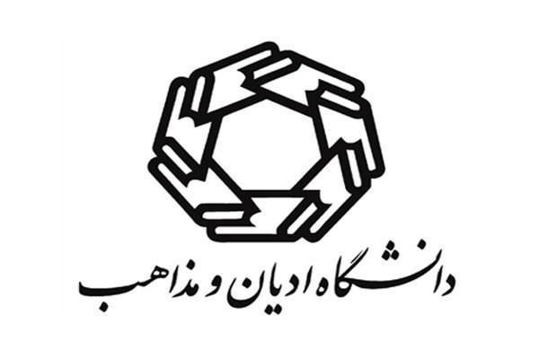 برگزاری همایش بینالمللی با موضوع ظرفیتهای تقریبی اسلام و مسیحیت