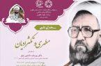 نشست علمی «مطهری و تکثر ادیان» برگزار میشود