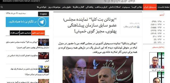 واکنش توهینآمیز محبت نیوز به سخنان یوناتن بت کلیا درباره امام خمینی (ره)