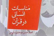 «مناسبات انسانی در قرآن» منتشر شد
