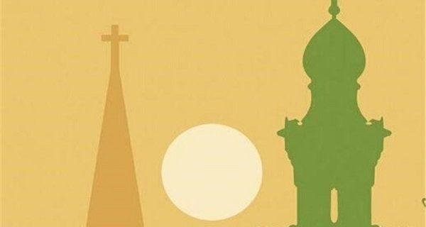 مسلمانان در مقایسه با اونجلیستها بیشتر اهل تعامل بینالادیانی هستند