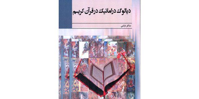 کتاب «دیالوگ دراماتیک در قرآن کریم» منتشر شد