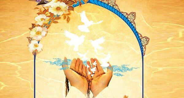 بررسی تأثیر دعا بر گرایشهای متعالی انسان از نظر شیعه
