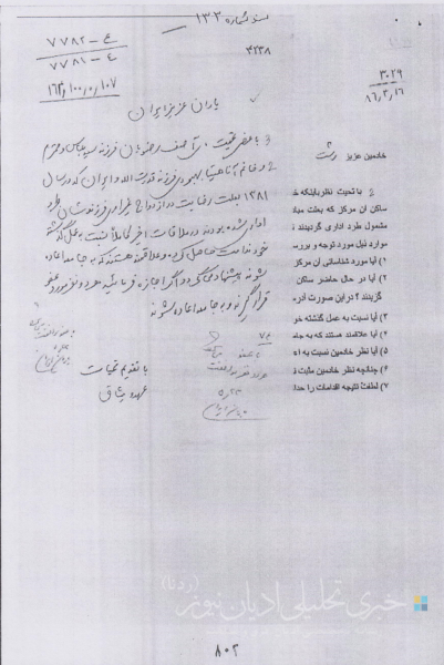 فشار تشکیلات بهائیت به پیروانش برای انجام اعمال خلاف قانون + سند