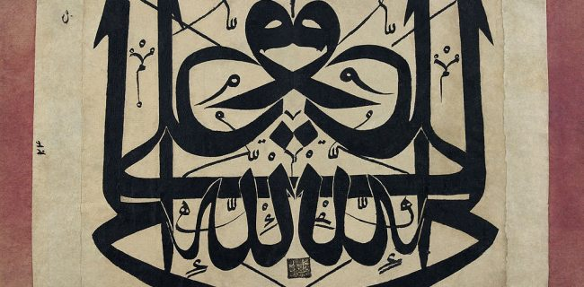 نگاهی به آرا و عقاید و زمینههای بروز و ظهور فرقه حروفیه