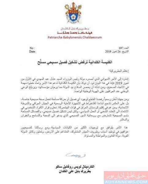 مخالفت رهبر کلیسای آشوری کلدانی عراق با تشکیل گروه مسلح به نام مسیحیان