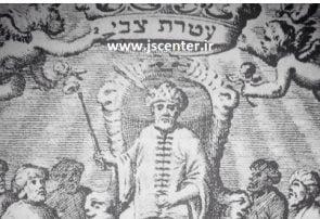 پیامبران دروغین یهودی و دسیسههای رازآمیز (۱)