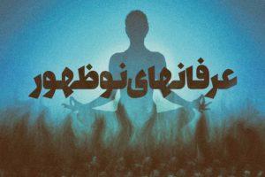 نابودی معنویت حقیقی؛ خطرناکترین هدف جنبشهای نوپدید دینی