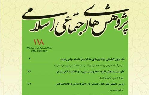 جدیدترین شماره «پژوهشهای اجتماعی اسلامی» منتشر شد