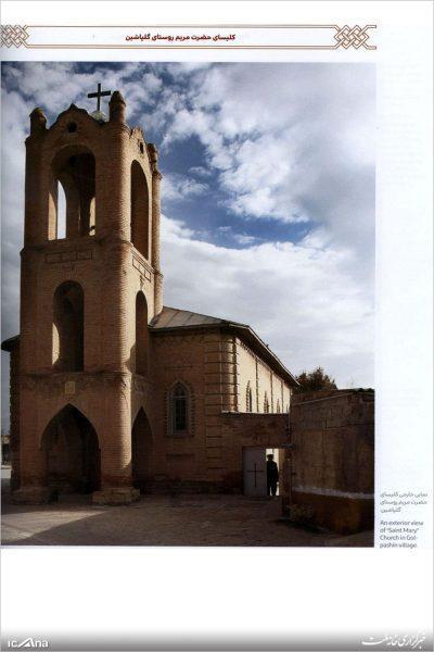 پاسخ یوناتن بتکلیا به شایعات پیرامون عدم توجه به کلیساها در ایران + تصاویر کلیساهای مرمتشده