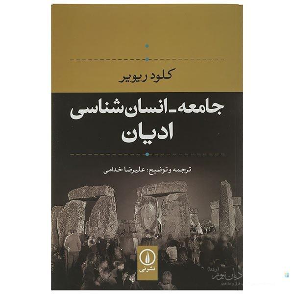 کتاب جامعه- انسانشناسی ادیان