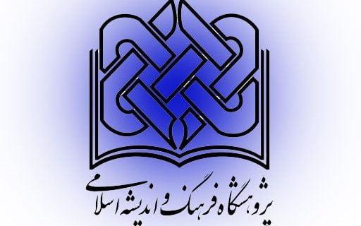 «اقتصاد اسلامی» در ایستگاه هفتاد و چهارم