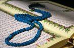 گذری بر آیات «بهداشت روان» در قرآن کریم
