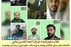 طلاب تبلیغ کننده جریان احمد الحسن یمانی
