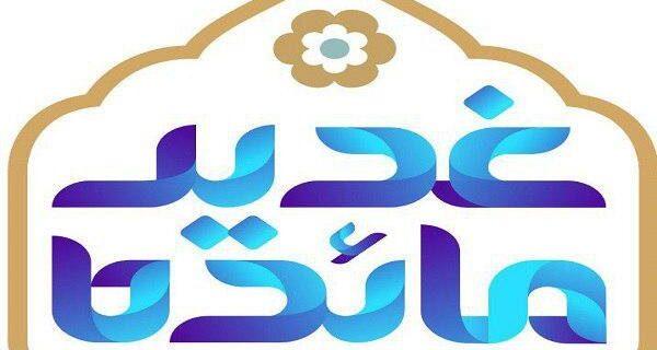 طرح مائده غدیر؛ احیای سنت حسنه اطعام در روز عید غدیر + فیلم