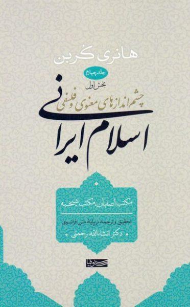 بخش اول جلد چهارم چشماندازهای معنوی و فلسفی اسلام ایرانی منتشر شد