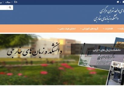 پذیرش بدون کنکور گروه زبان و ادبیات ارمنی دانشکده زبانهای خارجی دانشگاه آزاد اسلامی برای سال ۹۹-۹۸