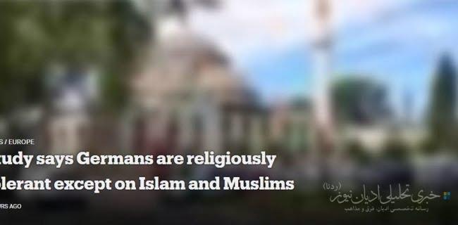 مطالعه جدید نشان داد: آلمانیها تنها نسبت به اسلام سوء برداشت دارند