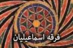 بررسی تحولات سیاسی فرهنگی فرقه اسماعیلیان (۱)