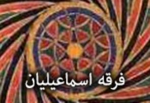 بررسی تحولات سیاسی فرهنگی فرقه اسماعیلیان (۲)