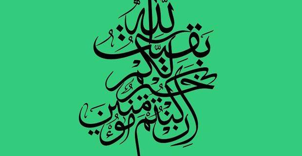 اخلاق؛ گم شده امت پیامبر/ مطالبه امام عصر(عج) از شیعیان چیست؟