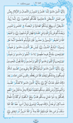 تلاوت ترتیل صفحه ۱۲۳ قرآن شامل آیات ۹۰ تا ۹۵ سوره مبارکه انعام باصدای مصطفی اسماعیل