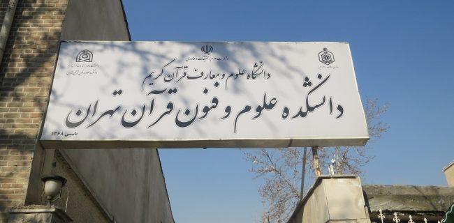 تولید دانش و ورود به عرصه بینارشتهای در دانشکده علوم و فنون قرآن تهران