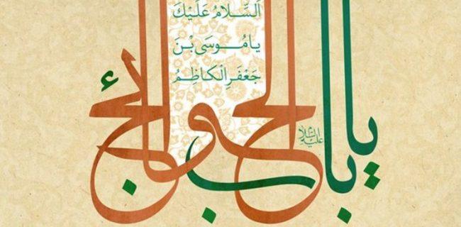 جلوههایی از نهضت علمی امام کاظم (ع) در خفقان سیاسی / تربیت ۴ هزار شاگرد
