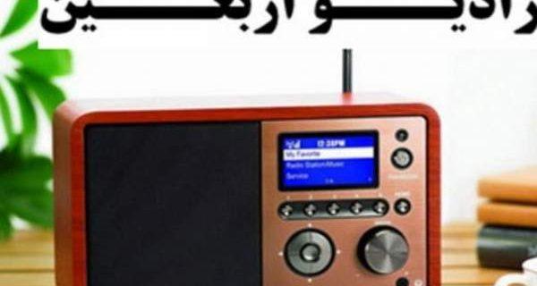 «رادیو اربعین» به زودی راهاندازی میشود