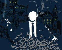 زایش روشنفکری بیمار در ایران