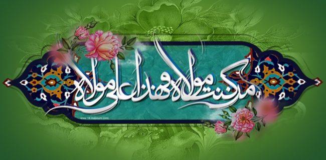 عید غدیر چگونه شادیهایمان را مضاعف کنیم؟