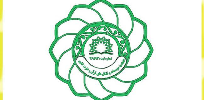 لزوم اجرای مفاد بیانیه شورای عالی انقلاب فرهنگی درباره ادغام اتحادیههای قرآنی