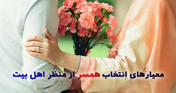 معیارهای انتخاب همسر از منظر اهل بیت (ع)