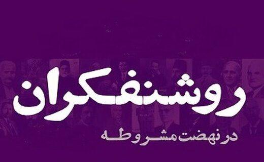 میرزا جعفر خامنهای کیست؟/ انتشار کتابی تازه درباره او برای اولین بار