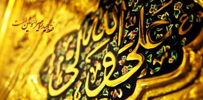 نظر علما درباره عیدالله الاکبر/ غدیر را با این نامها بخوانیم