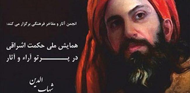 همایش ملی «حکمت اشراقی در پرتو آراء و آثار شهابالدین سهروردی برگزار میشود