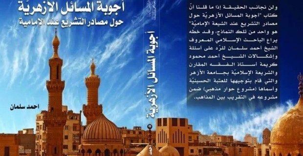 پاسخ آستان مقدس امام حسین(ع) بر «شبهات الازهری»
