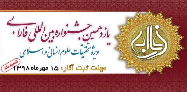 پژوهشگران برای ارسال آثار به جشنواره فارابی تا نیمه مهر فرصت دارند