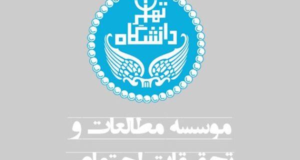 «پژوهشهای راهبردی» در مؤسسه تحقیقات و مطالعات اجتماعی دانشگاه تهران